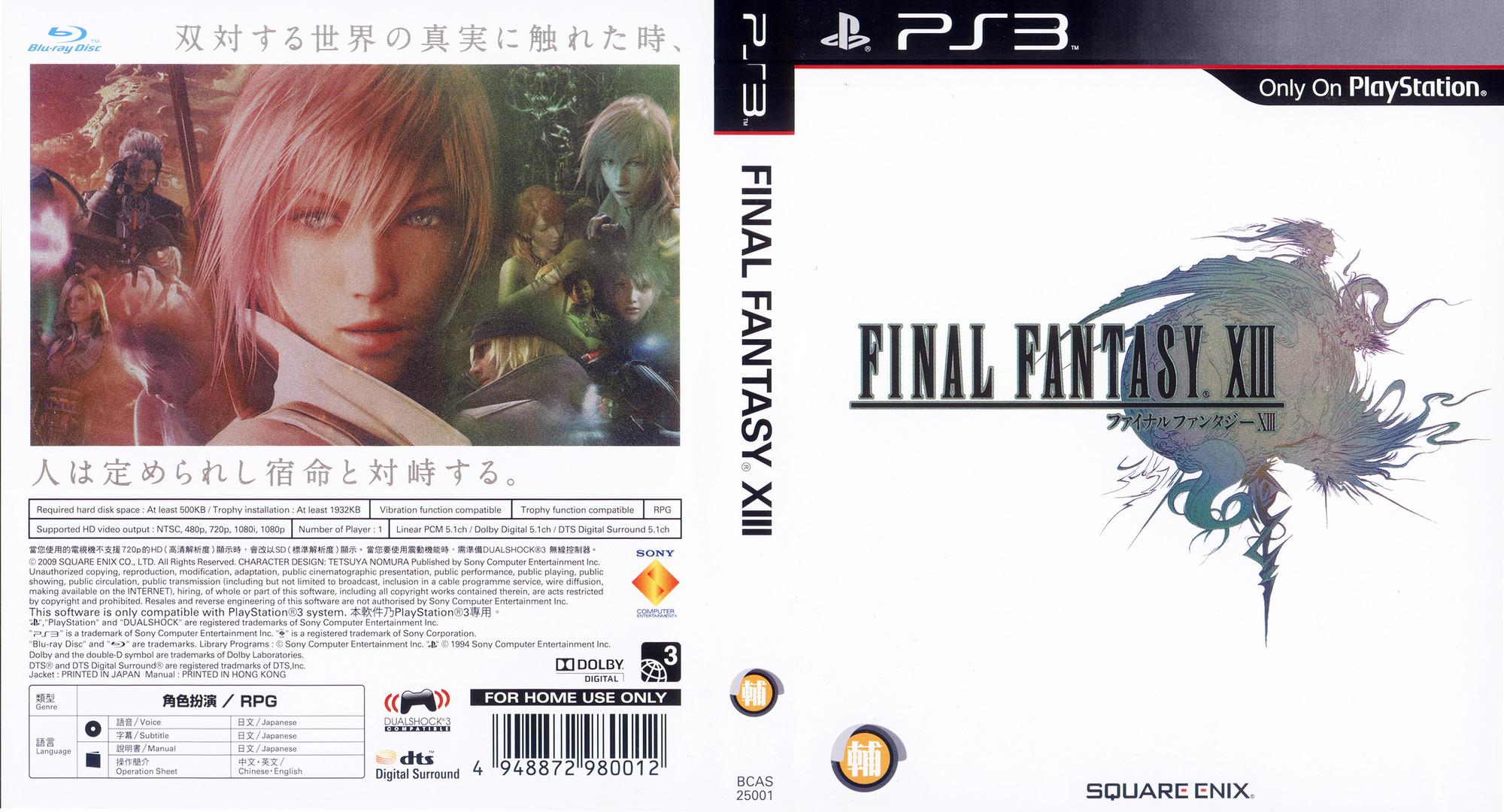 PS3 coverfullHQ (BCAS25001)