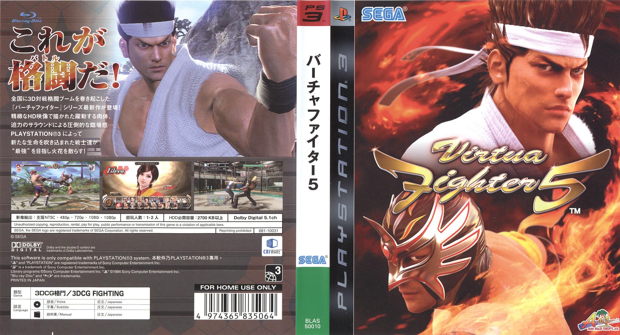 PS3 coverfullHQ (BLAS50010)