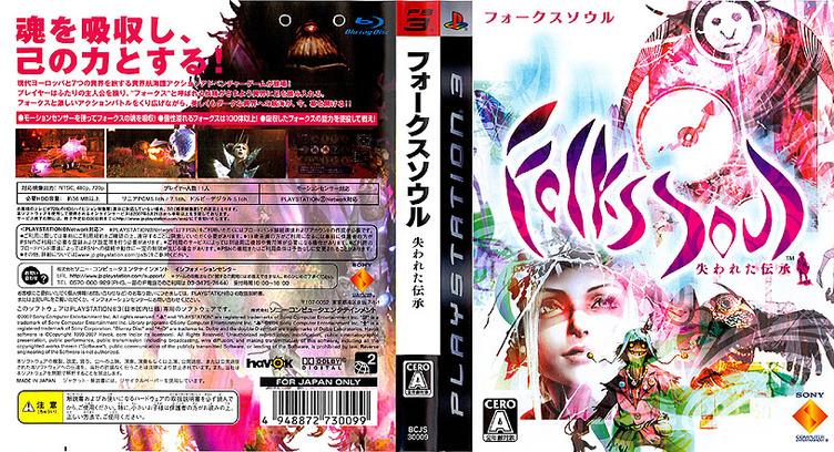 フォークスソウル PS3 coverfullM (BCJS30009)