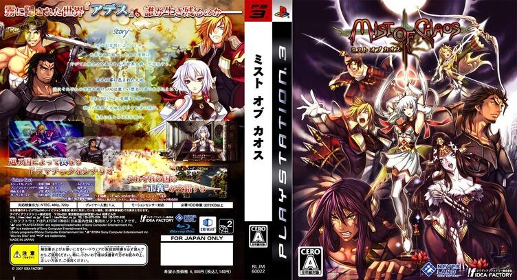 ミスト オブ カオス PS3 coverfullM (BLJM60022)