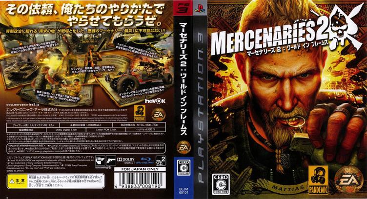 マーセナリーズ2:ワールド イン フレームス PS3 coverfullM (BLJM60101)