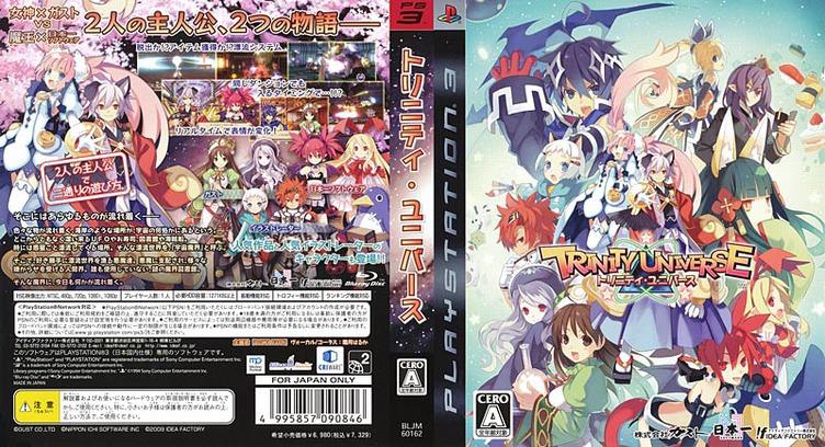 トリニティ・ユニバース PS3 coverfullM (BLJM60162)