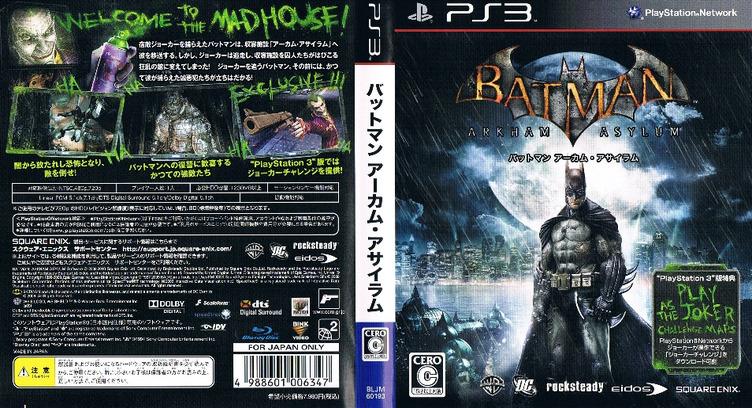 バットマン アーカム アサイラム PS3 coverfullM (BLJM60193)