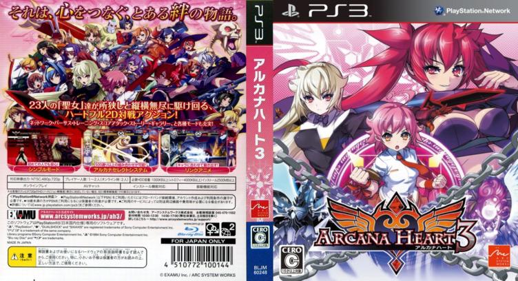アルカナハート3 PS3 coverfullM (BLJM60248)
