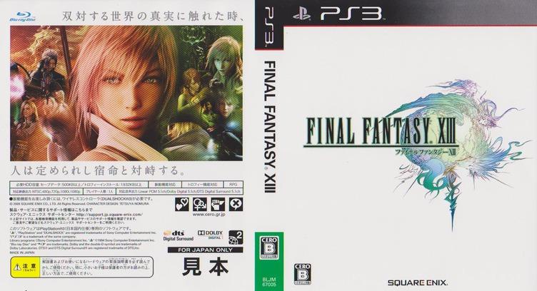 ファイナルファンタジーXIII PS3 coverfullM (BLJM67005)