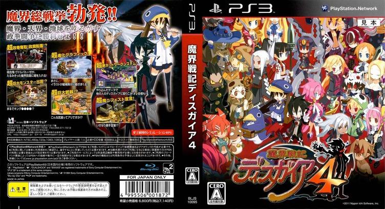 魔界戦記ディスガイア4 PS3 coverfullM (BLJS10095)