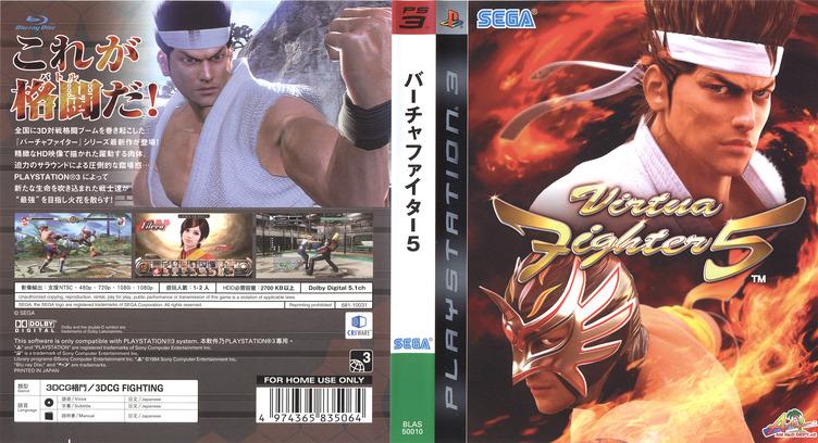 PS3 coverfullM (BLAS50010)
