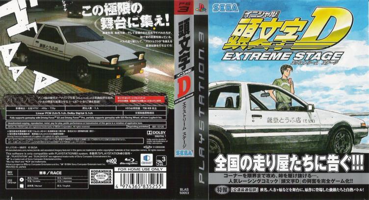 PS3 coverfullM (BLAS50053)