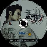 용과 같이 KENZAN! PS3 disc (BCKS10033)