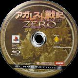 亞迦雷斯特戰記ZERO PS3 disc (BCAS20075)