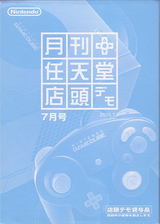 Monthly Nintendo Shop Demo - July 2002 GameCube cover (D33J01)