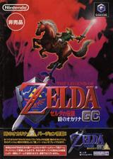ゼルダの伝説 時のオカリナ GC GameCube cover (D43J01)