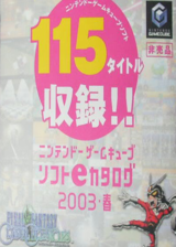 Monthly Nintendo Shop Demo - May 2003 GameCube cover (D53J01)