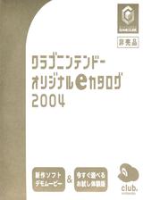 クラブニンテンドー オリジナルeカタログ 2004 GameCube cover (D89J01)
