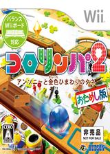 コロリンパ2 -アンソニーと黃金のひまわりのタネ- Wii cover (DK6J18)