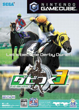Derby Tsuku 3: Derby Uma O Tsukurou! GameCube cover (G3TJ8P)