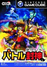 バトル封神 GameCube cover (GBHJC8)