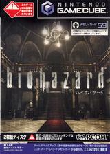 バイオハザード GameCube cover (GBIJ08)