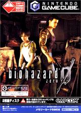 バイオハザードゼロ GameCube cover (GBZJ08)