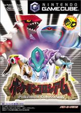 ポケモンコロシアム GameCube cover (GC6J01)