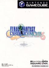 ファイナルファンタジー・クリスタルクロニクル GameCube cover (GCCJ01)
