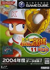 実況パワフルプロ野球11決定版·チョウ GameCube cover (GEJJCM)