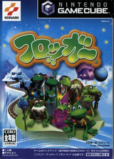 フロッガー GameCube cover (GFGJA4)