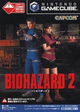 バイオハザード2 GameCube cover (GHAJ08)