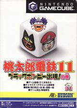 桃太郎電鉄11(ブラックボンビー出現!の巻) GameCube cover (GIIJ18)