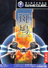斑鳩 Ikaruga GameCube cover (GIKJ70)