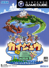 カイジュウの島 ~アメージングアイランド~ GameCube cover (GKAJ8P)