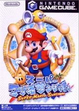 スーパーマリオサンシャイン GameCube cover (GMSJ01)