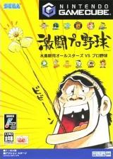 激闘プロ野球 水島新司オールスターズVSプロ野球 GameCube cover (GMYJ8P)