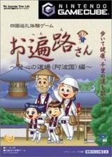 四国巡礼体験ゲーム お遍路さん 〜発心の道場(阿波国編)〜 GameCube cover (GODJGA)