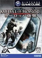 メダル オブ オナー ヨーロッパ強襲 GameCube cover (GONJ13)