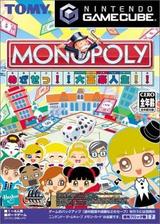 モノポリー ~めざせっ!!大富豪人生!~ GameCube cover (GRMJDA)