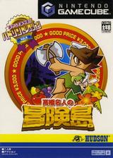 ハドソンセレクションVol.4 高橋名人の冒険島 GameCube cover (GTNJ18)
