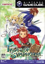 テイルズ オブ シンフォニア GameCube cover (GTOJAF)
