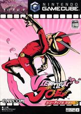 ビューティフル ジョー GameCube cover (GVJJ08)