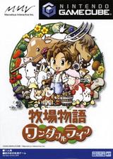 牧場牧場 ワンダフルライフ GameCube cover (GYWJ99)