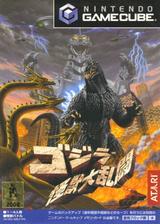 ゴジラ 怪獣大乱闘 GameCube cover (GZDJ70)