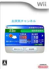 お天気チャンネル Channel cover (HAFJ)
