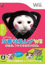 女番社長レナWii 貓社長、つかえる社員大募集。 Wii cover (R4YJ2M)