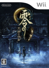 零~月蝕の仮面~ Wii cover (R4ZJ01)