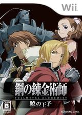 鋼の錬金術師 FULLMETAL ALCHEMIST -暁の王子- Wii cover (R6JJGD)