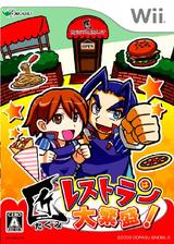 匠レストランは大繁盛! Wii cover (R8FJHA)