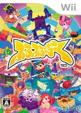 ふるふるぱーく Wii cover (RFRJC0)