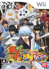 銀魂 萬事屋ちゅ~ぶ ツッコマブル動畫 Wii cover (RGNJAF)