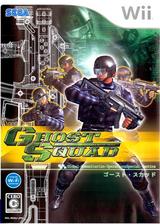 ゴースト・スカッド Wii cover (RGSJ8P)