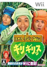 はねるのトびらWii ギリギリッス Wii cover (RHYJAF)